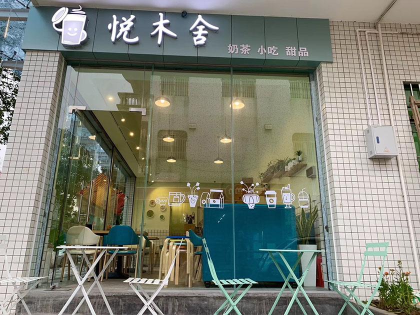 开一家西点烘焙店需要多少钱